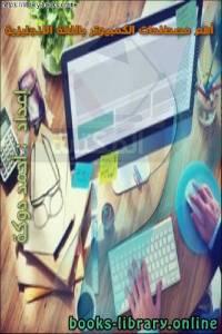 قراءة و تحميل كتاب أهم مصطلحات الكمبيوتر باللغة الانكليزية  PDF