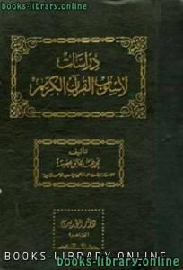 قراءة و تحميل كتاب دراسات لأسلوب القرآن الكريم مجلد 11 PDF