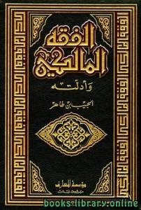 قراءة و تحميل كتاب الفقه المالكي وأدلته الجزء الخامس  البيوع  - الضمان  PDF