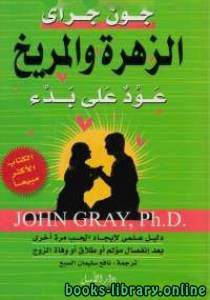 قراءة و تحميل كتاب الزهرة والمريخ عود على بدء PDF