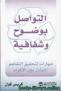 قراءة و تحميل كتاب التواصل بوضوح وشفافية  PDF