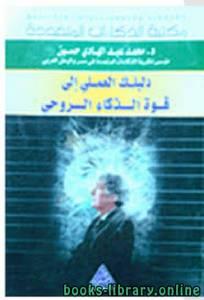 قراءة و تحميل كتاب دليلك العملي إلى قوة الذكاء الروحي PDF