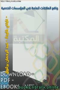قراءة و تحميل كتاب واقع العلاقات العامة في المؤسسات الخدمية PDF