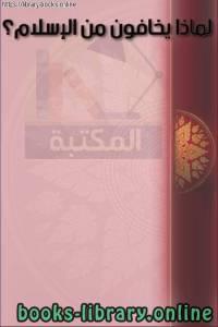 قراءة و تحميل كتاب لماذا يخافون من الإسلام؟ PDF