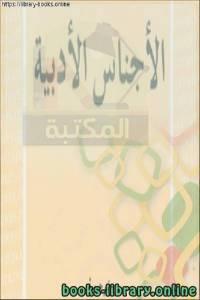 قراءة و تحميل كتاب الأجناس الأدبية  PDF