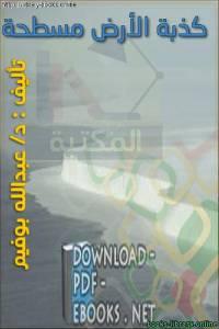 قراءة و تحميل كتاب  كذبة الأرض مسطحة   PDF