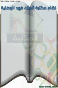 قراءة و تحميل كتاب نظام مكتبة الملك فهد الوطنية PDF