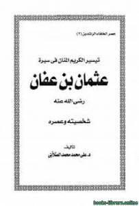 قراءة و تحميل كتاب تيسير الكريم المنان فى سيرة عثمان بن عفان شخصيته وعصره PDF