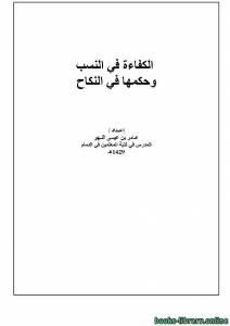 قراءة و تحميل كتاب الكفاءة في النسب وحكمها في النكاح .. PDF