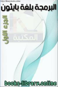 قراءة و تحميل كتاب البرمجة بلغة بايثون الجزء الاول PDF
