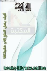 قراءة و تحميل كتاب الله أكبر كيف يصل الحاج إلى حقيقتها PDF