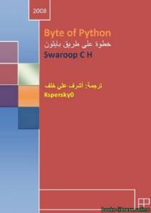 قراءة و تحميل كتاب خطوة على طريق بايثون (مترجم) PDF