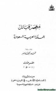 قراءة و تحميل كتاب معجم قبائل المملكة العربية السعودية PDF