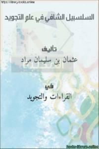 قراءة و تحميل كتاب السلسبيل الشافي في علم التجويد PDF