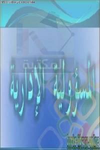 قراءة و تحميل كتاب المسؤولية الإدارية  PDF
