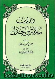 قراءة و تحميل كتاب ديوان سلامة بن جندل طباعة العلمية PDF