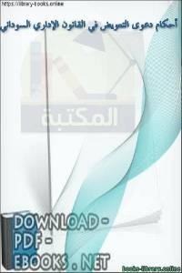 قراءة و تحميل كتاب أحكام دعوى التعويض في القانون الإداري السوداني PDF