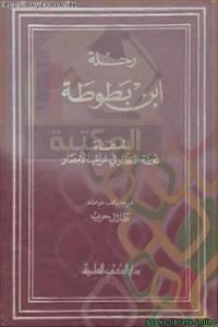 قراءة و تحميل كتاب  رحلات ابن بطوطة PDF