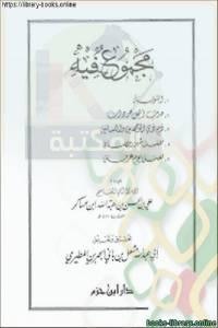قراءة و تحميل كتاب  مجموع فيه التوبة وغيره PDF
