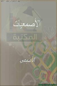 قراءة و تحميل كتاب  الأصمعيات pdf PDF