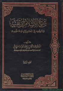 قراءة و تحميل كتاب شيخ الإسلام ابن تيمية وجهوده في الحديث وعلومه PDF