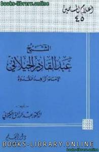 قراءة و تحميل كتاب  الشيخ عبد القادر الجيلاني الإمام الزاهد القدوة PDF