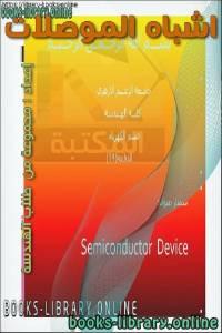 قراءة و تحميل كتاب اشباه الموصلات  PDF