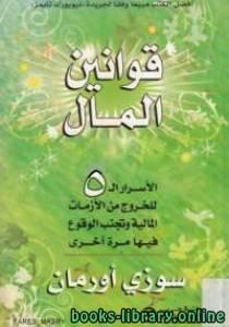 كتاب أعظم بائع في العالم pdf مترجم