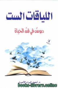 قراءة و تحميل كتاب اللياقات الست دروس في فن الحياة PDF