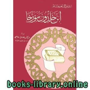 قراءة و تحميل كتاب ابن خلدون مؤرخا PDF