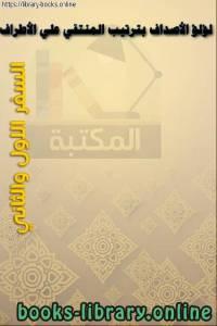 قراءة و تحميل كتاب لؤلؤ الأصداف بترتيب المنتقي علي الأطراف السفر الاول والثاني PDF