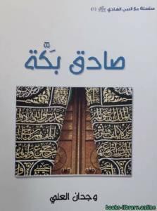 قراءة و تحميل كتاب صادق بكة PDF