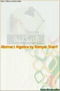 قراءة و تحميل كتاب  Abstract Algebra by Romyar Sharif PDF