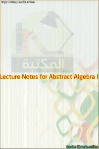 قراءة و تحميل كتاب  Lecture Notes for Abstract Algebra I PDF
