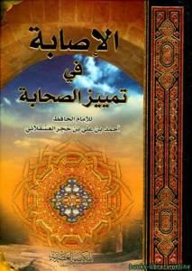قراءة و تحميل كتاب   الإصابة في تمييز الصحابة (ط. العصرية) ت:أحمد بن علي بن حجر العسقلاني PDF