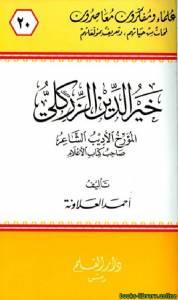 قراءة و تحميل كتاب خير الدين الزركلي المؤرخ الأديب الشاعر صاحب كتاب الأعلام PDF
