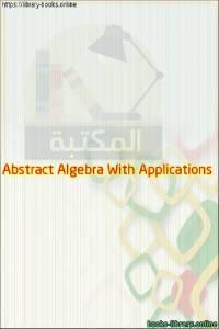 قراءة و تحميل كتاب Abstract Algebra With Applications PDF