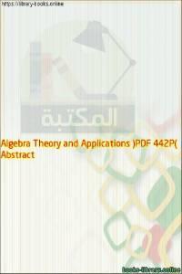 قراءة و تحميل كتاب Abstract Algebra Theory and Applications (PDF 442P) PDF