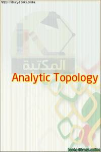 قراءة و تحميل كتاب chp2: (hindman) Analytic Topology PDF