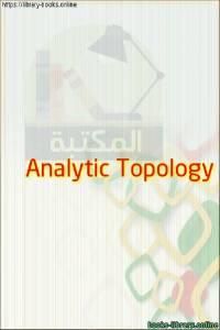 قراءة و تحميل كتاب chp2: (hindman) Analytic Topology PDF
