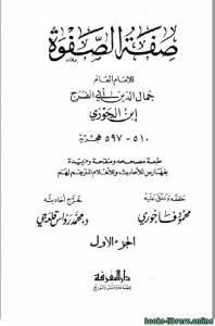 قراءة و تحميل كتاب صفة الصفوة ج1 PDF