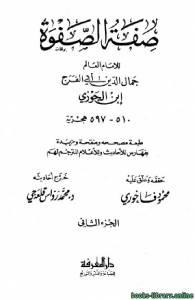 قراءة و تحميل كتاب صفة الصفوة ج2 PDF