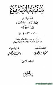 قراءة و تحميل كتاب صفة الصفوة ج4 PDF