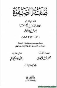 قراءة و تحميل كتاب صفة الصفوة ج3 PDF