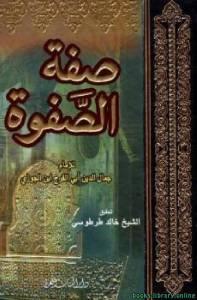 قراءة و تحميل كتاب  صفة الصفوة (ط. الكتاب العربي) PDF