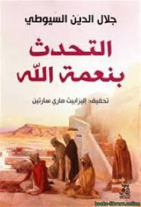 قراءة و تحميل كتاب التحدث بنعمة الله تعالى PDF