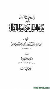 قراءة و تحميل كتاب ذيل وفيات الأعيان المسمى ج3 PDF
