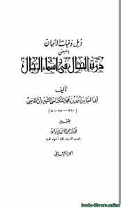 قراءة و تحميل كتاب ذيل وفيات الأعيان المسمى ج2 PDF