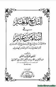 قراءة و تحميل كتاب التاريخ المعتبر في أنباء من غبر ج1 PDF