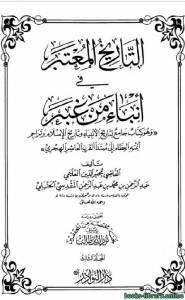 قراءة و تحميل كتاب التاريخ المعتبر في أنباء من غبر ج3 PDF